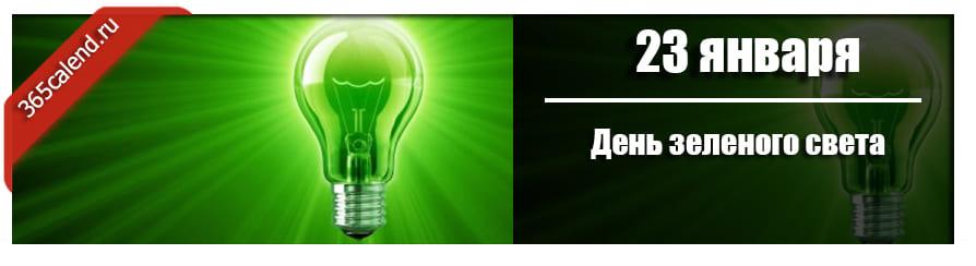 День зеленого света