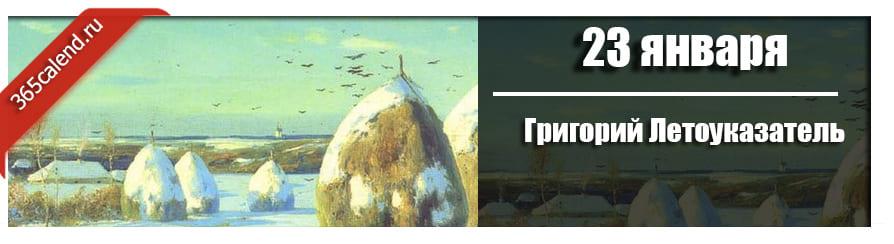 Григорий Летоуказатель