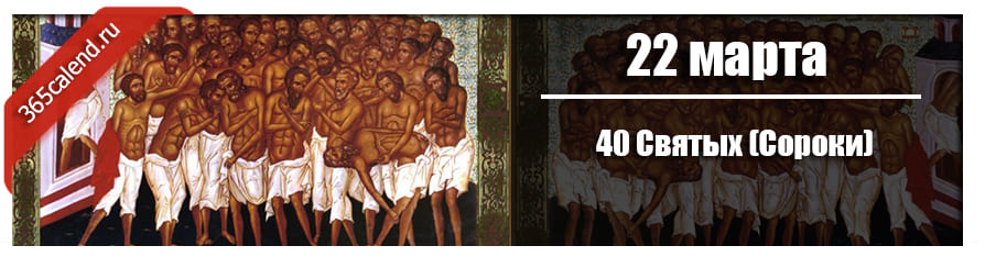 40 Святых (Сороки)