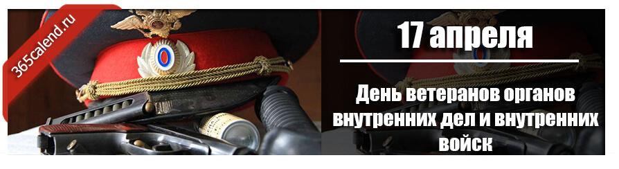 День ветеранов органов внутренних дел и внутренних войск