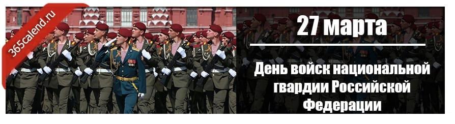 День войск национальной гвардии Российской Федерации