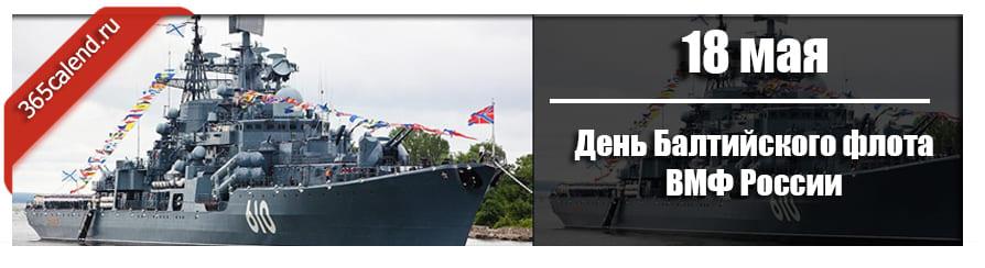 День Балтийского флота ВМФ России