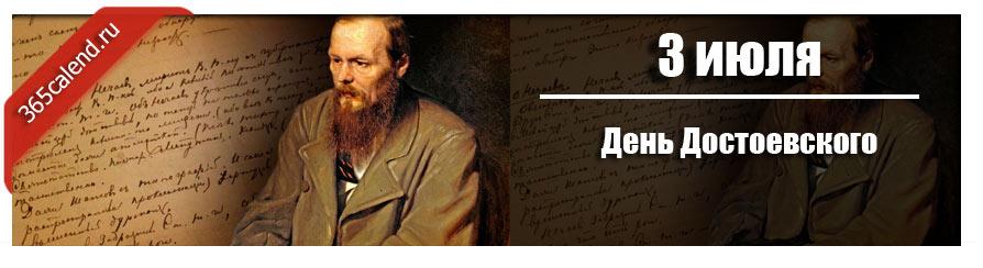 День Достоевского в 2021 году