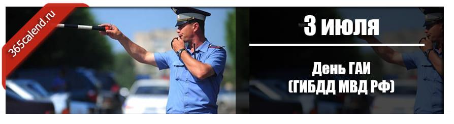 День ГАИ (ГИБДД МВД РФ)