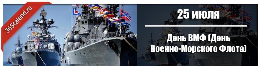 День ВМФ (День Военно-Морского Флота) 2021