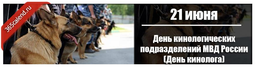 День кинологических подразделений МВД России (День кинолога)