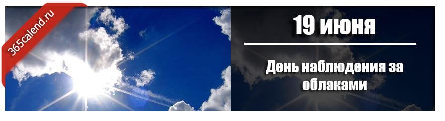 День наблюдения за облаками