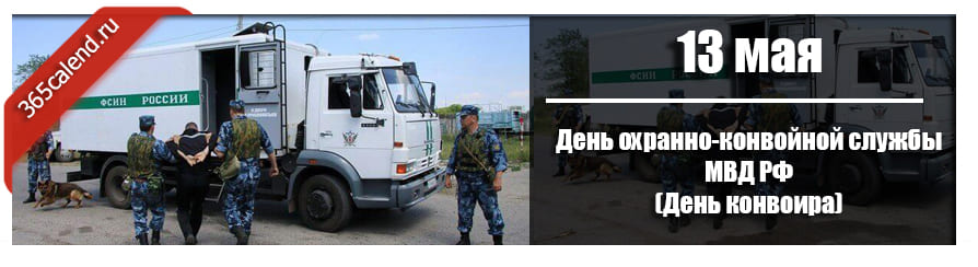 День охранно-конвойной службы МВД РФ (День конвоира)