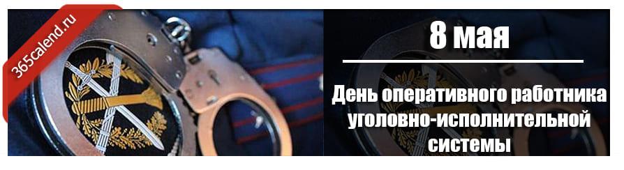 День оперативного работника уголовно-исполнительной системы