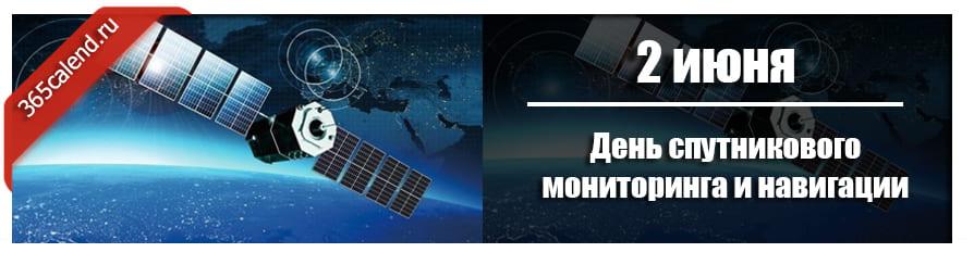 День спутникового мониторинга и навигации