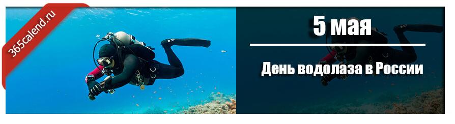 День водолаза в России