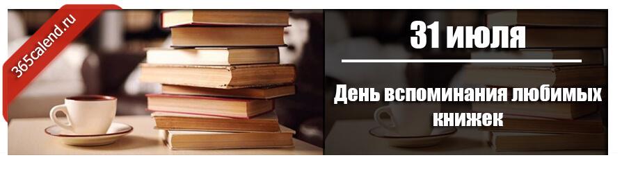 День вспоминания любимых книжек