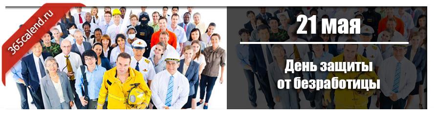 День защиты от безработицы