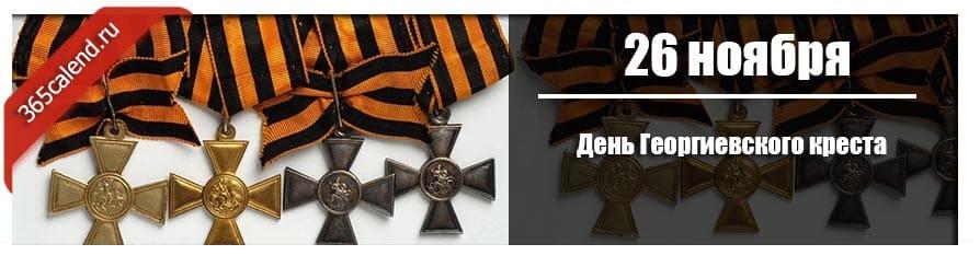день памяти георгиевского креста фото доска бесплатных объявлений