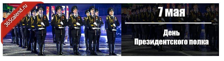 Поздравление кто служил в президентском полку