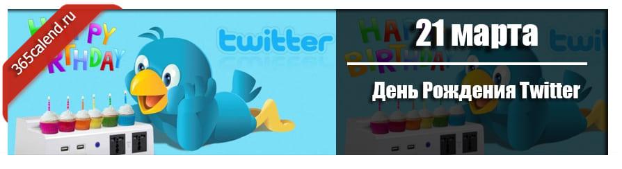 День Рождения Twitter