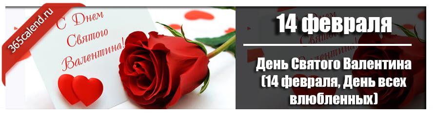 День Святого Валентина (14 февраля, День всех влюбленных)