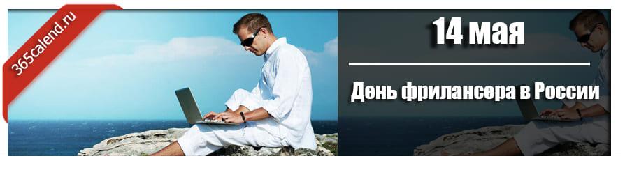 День фрилансера в России
