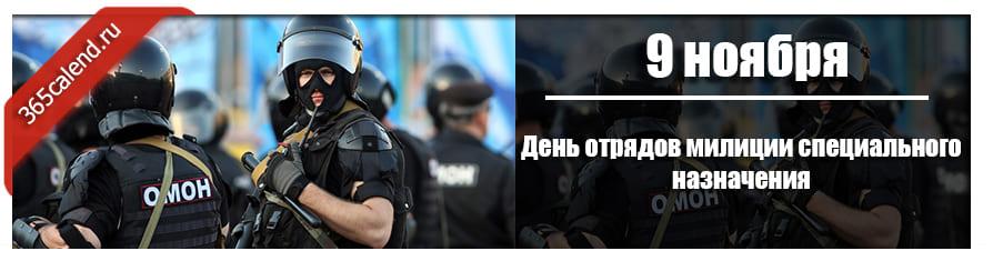 День отрядов милиции специального назначения