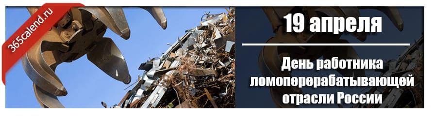 День работника ломоперерабатывающей отрасли России