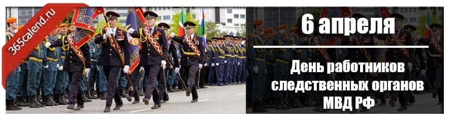День работников следственных органов МВД РФ