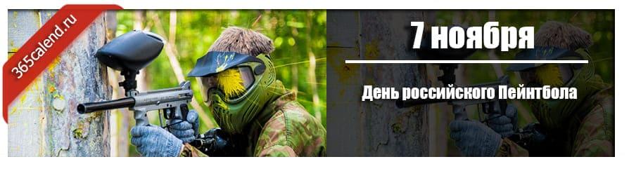 День российского Пейнтбола