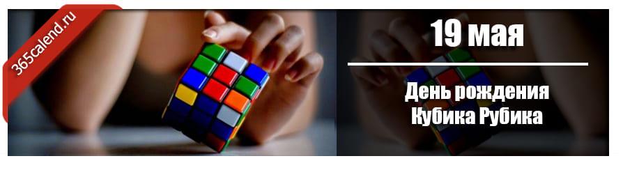 День рождения Кубика Рубика