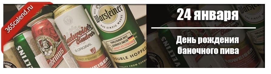 День рождения баночного пива