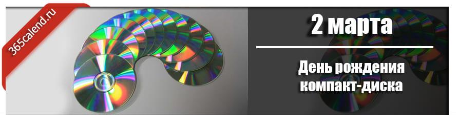 День рождения компакт-диска