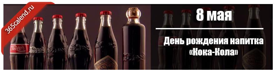 День рождения напитка «Кока-Кола»