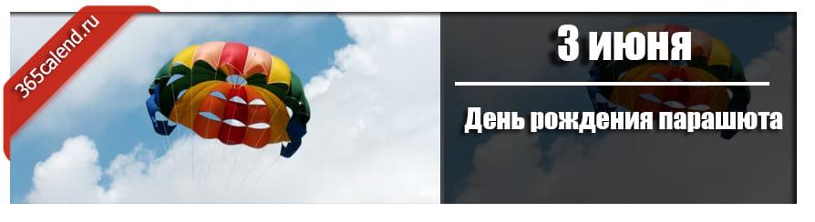 День рождения парашюта