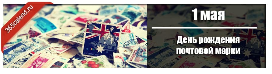 День рождения почтовой марки