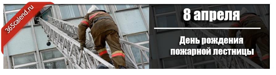 День рождения пожарной лестницы