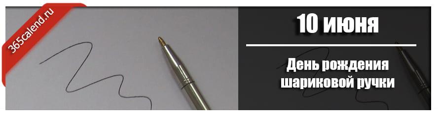 День рождения шариковой ручки