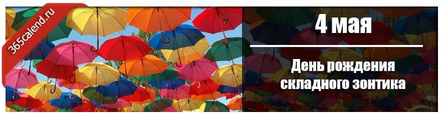 День рождения складного зонтика