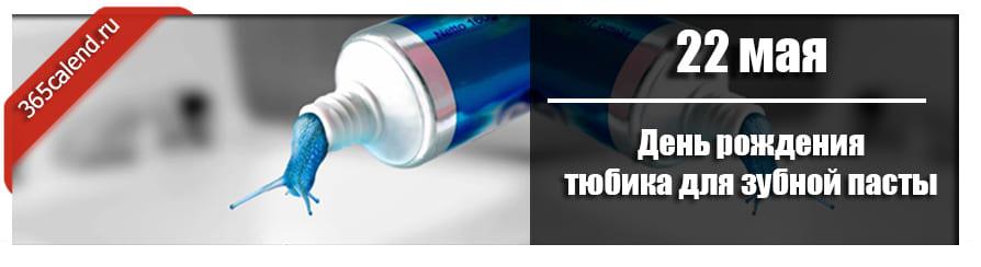 День рождения тюбика для зубной пасты