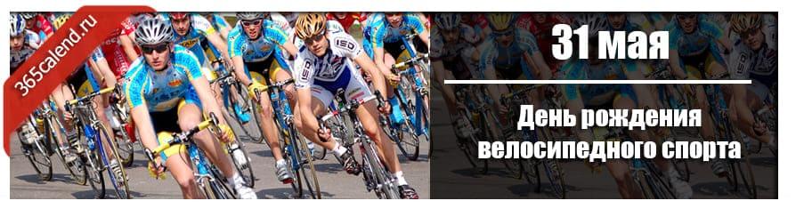 День рождения велосипедного спорта