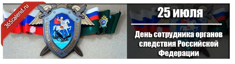 День сотрудника органов следствия Российской Федерации