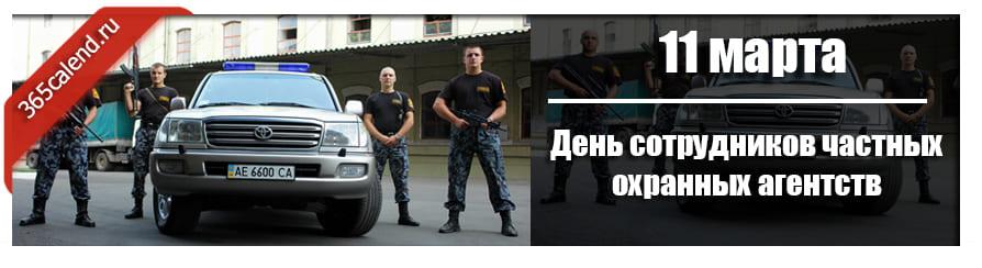 День сотрудников частных охранных агентств