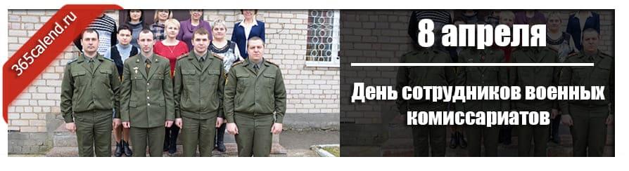 День сотрудников военных комиссариатов