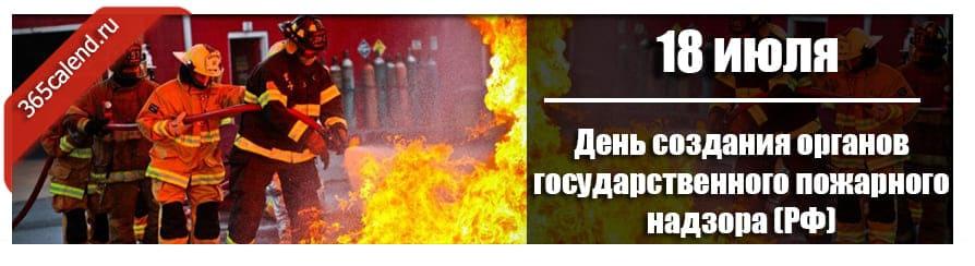 День создания органов государственного пожарного надзора (РФ)
