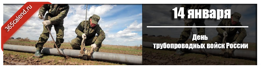 День трубопроводных войск России