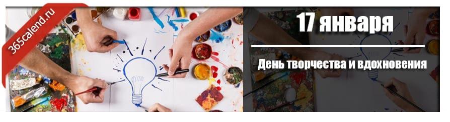 День творчества и вдохновения