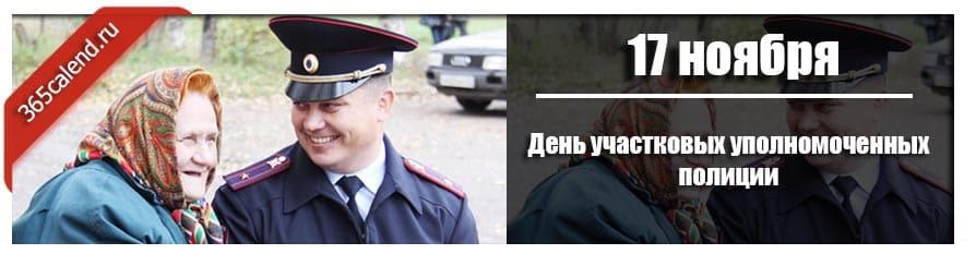 День участковых уполномоченных полиции
