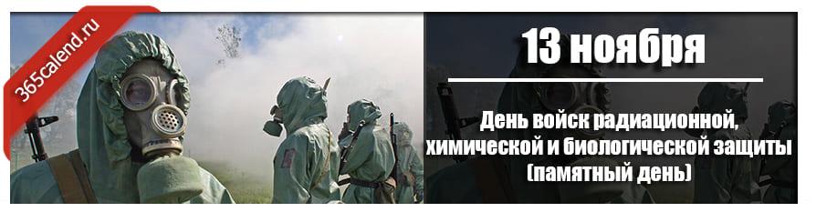 День войск радиационной, химической и биологической защиты(памятный день)