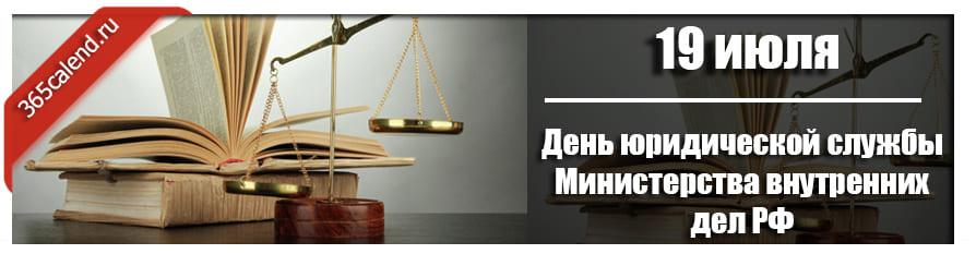 День юридической службы Министерства внутренних дел РФ