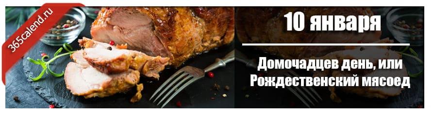 Домочадцев день, или Рождественский мясоед