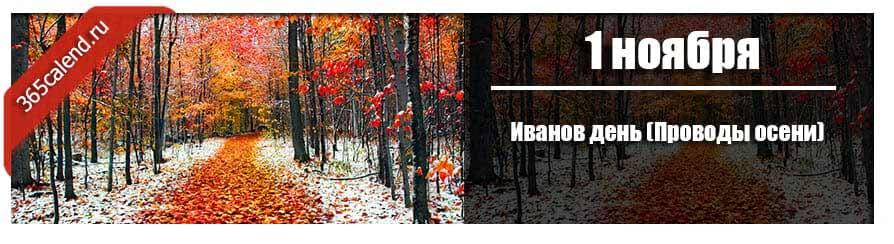 Иванов день (Проводы осени)