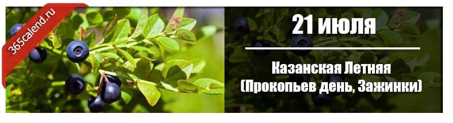 Казанская Летняя (Прокопьев день, Зажинки)