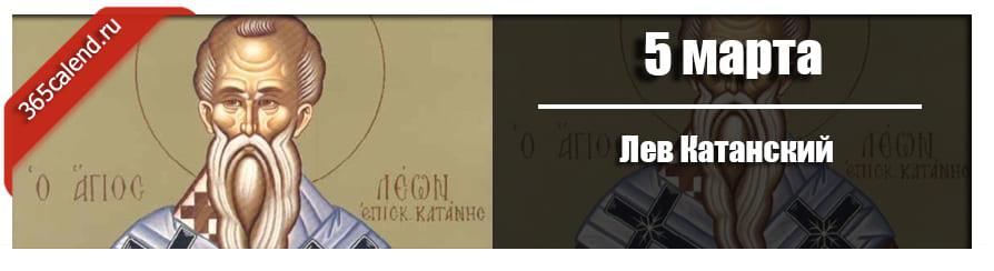Лев Катанский